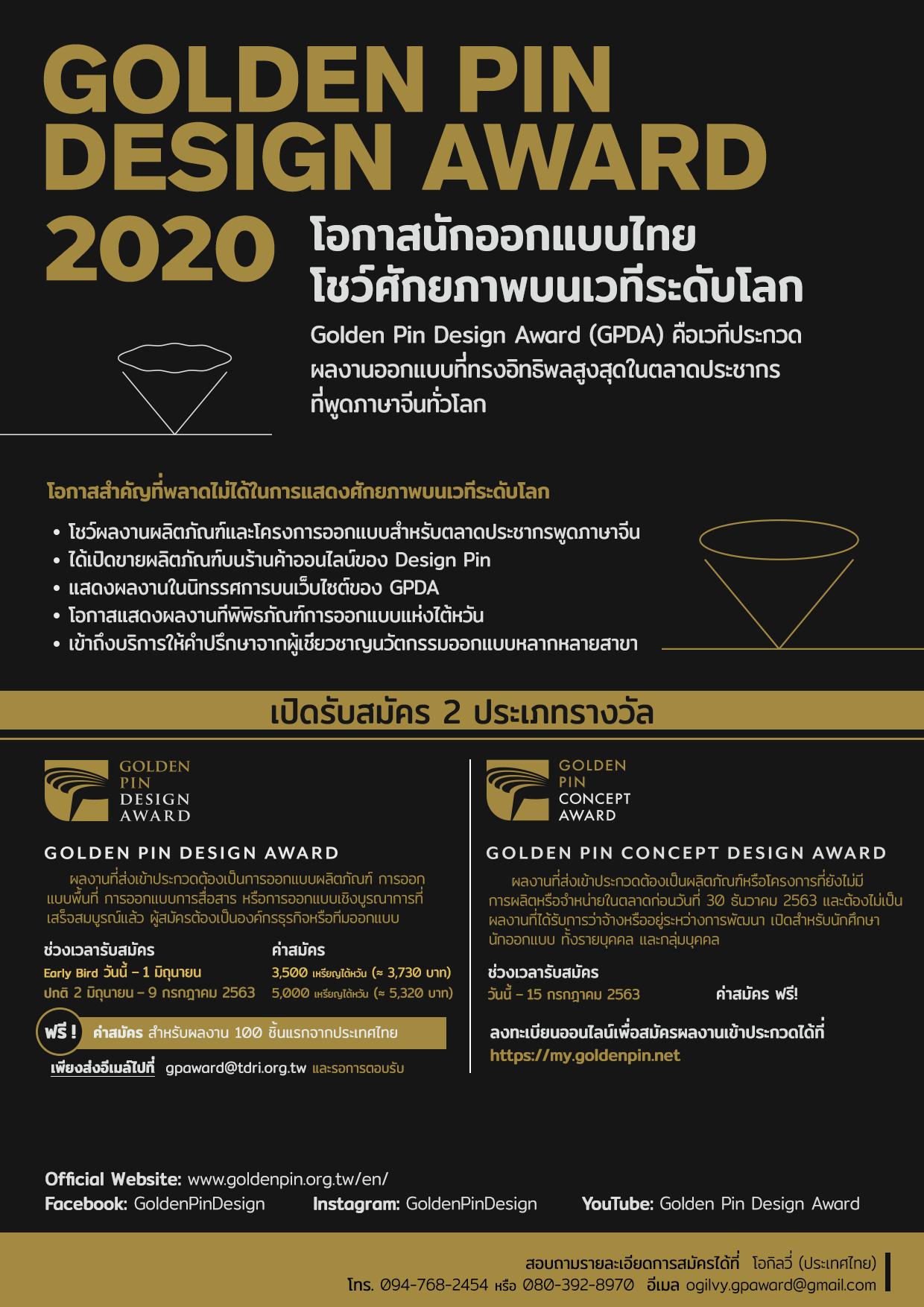 Golden Pin Design Award 2020
